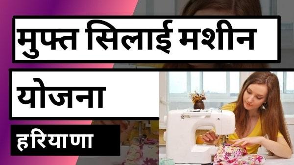 free silai machine scheme haryana in hindi