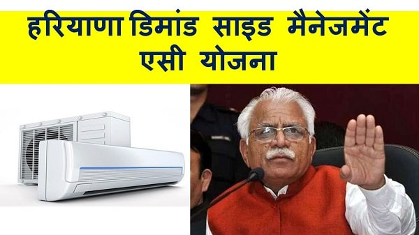 haryana AC scheme in hindi