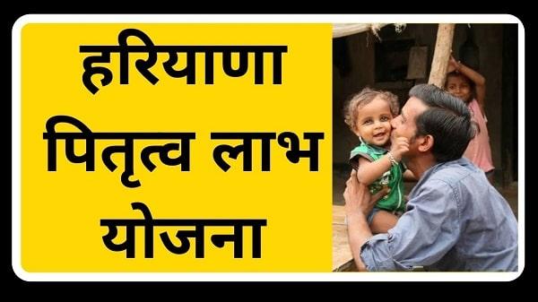 haryana paternity benefit yojana in hindi