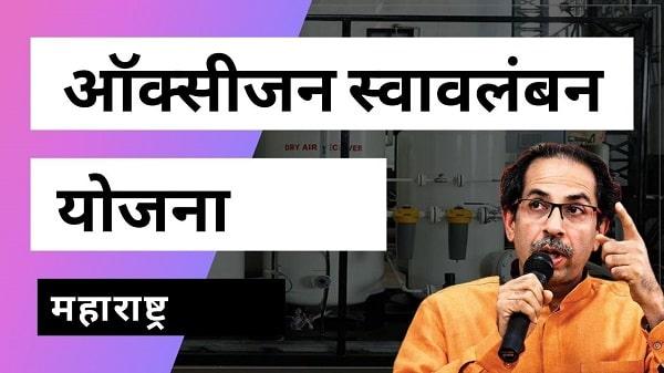 oxygen swavlamban yojana maharashtra in hindi