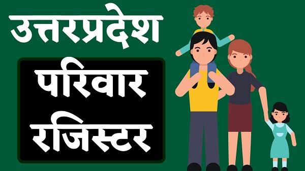 up parivar register in  hindi