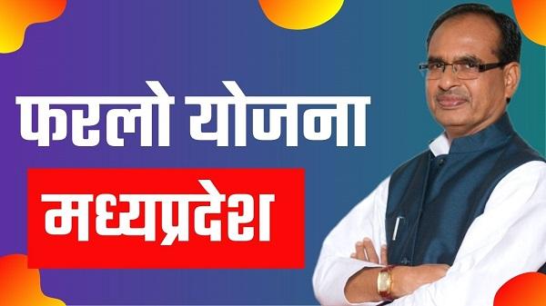 mp furlough yojana in hindi